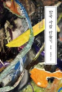 한국 사람 만들기. 1(반양장)