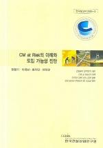 CM AT RISK의 이해와 도입 가능성 진단
