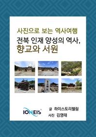 [사진으로 보는 역사여행] 전북 인재 양성의 역사, 향교와 서원