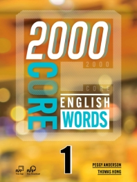 [보유]2000 Core English Words 1