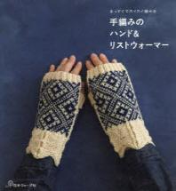 手編みのハンド&リストウォ-マ- まっすぐでスイスイ編める