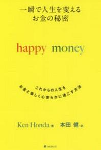 一瞬で人生を變えるお金の秘密 これからの人生をお金と樂しく心安らかに過ごす方法