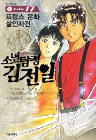 소년탐정 김전일. 17(애장판)
