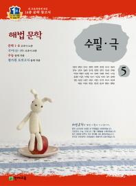 문학 수필극(2 3학년용)(07개정)(2014)(해법)
