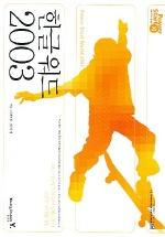 한글워드 2003 (POWER START)