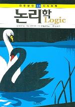 논리학(하룻밤의 지식여행 23)