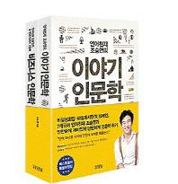 조승연의 이야기 인문학 세트(전2권)