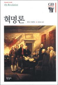 혁명론(한길그레이트북스 61)(양장본 HardCover)