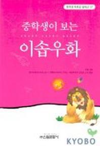 이솝우화(중학생독후감필독선 57) ///MM3
