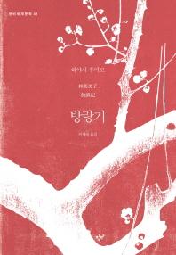 방랑기(창비세계문학 41)