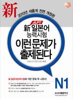 신 일본어능력시험 이런 문제가 출제된다: N1(CD2장포함)