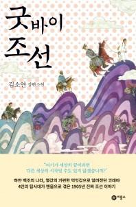 굿바이 조선(블루픽션 78)