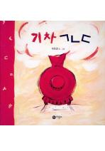 기차 ㄱㄴㄷ(비룡소 아기 그림책 50 50)(보드북)