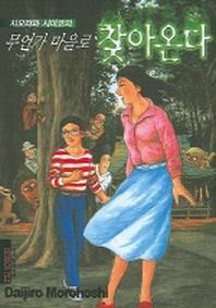 시오리와 시미코의 무언가 마을로 찾아온다