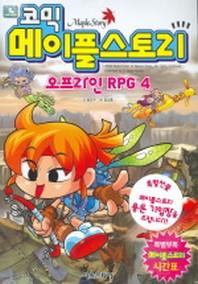 메이플 스토리 오프라인 RPG. 4