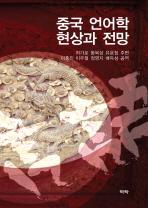 중국 언어학 현상과 전망(양장본 HardCover)