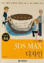 3DS MAX 디자인(CD1장포함)(한눈에 쏙쏙)