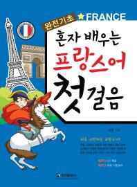 프랑스어 첫걸음(혼자 배우는)(CD1장포함)