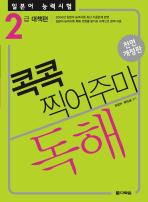 일본어 능력시험 독해 콕콕 찍어주마: 2급 대책편(전면개정판)(일본어능력시험 콕콕 찍어주마 시리즈)