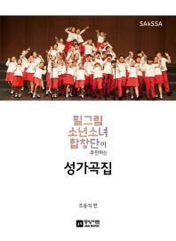 필그림 소년소녀 합창단이 추천하는 성가곡집(CD1장포함)(SA&SSA)
