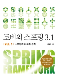 토비의 스프링 3.1 Vol. 1: 스프링의 이해와 원리(에이콘 오픈소스 프로그래밍 시리즈 18)