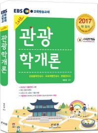 관광학개론(2017)(EBS 스타트) #