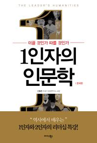 1인자의 인문학: 한국편