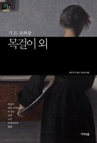 목걸이 외(세계문학산책 23)