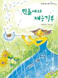 민들레의 재능기부(양장본 HardCover)