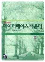 데이터베이스 배움터(MSSQL 기반)(개정판)(CD2장포함)