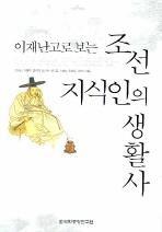 조선 지식인의 생활사(이재난고로 보는)(양장본 HardCover)