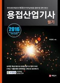 용접산업기사 필기(2016)