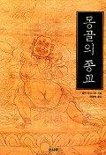 몽골의 종교