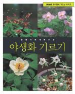 야생화 기르기. 1: 봄(전문가에게 배우는)