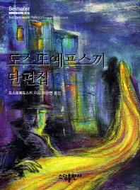 도스또예프스끼 단편집(Bestseller Minibook 13)(양장본 HardCover)