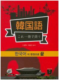 한국어 이 한권으로 끝(CD1장포함)