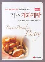 기초제과제빵(4판)