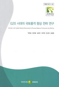 G20 시대의 국토품격 향상 전략 연구(국토연 2011-32)