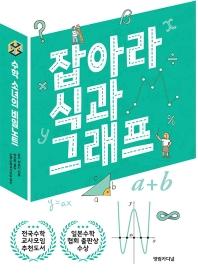 잡아라 식과 그래프(2판)(수학 소녀의 비밀노트)