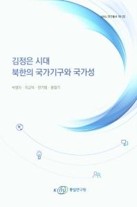 김정은 시대 북한의 국가기구와 국가성(KINU 연구총서 18-22)