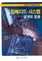 임베디드 시스템: 설계와 응용(32비트 ARM9을 이용한)(2판)