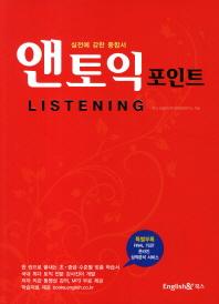 앤토익 포인트 Listening(무료동영상)