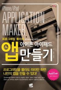 아이폰 아이패드 앱 만들기(스마트톡톡 4)