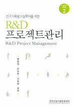 R&D 프로젝트관리(연구기획평가실무자를 위한) (기술경영 실무서 2)(양장본 HardCover)
