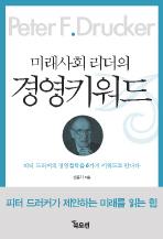 미래사회 리더의 경영키워드