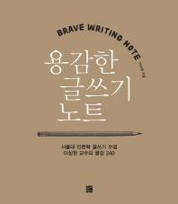 용감한 글쓰기 노트
