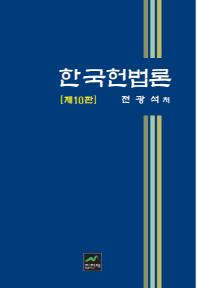 한국헌법론(10판)(양장본 HardCover)