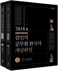 설민석 공무원 한국사 개념완성 상하 세트(2018)