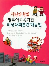 재난유형별 영유아교육기관 비상대피훈련 매뉴얼