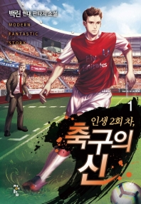 인생 2회 차, 축구의 신. 1